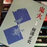 「蠟人」横溝正史の人形小説 エログロ和製女ピグマリオン