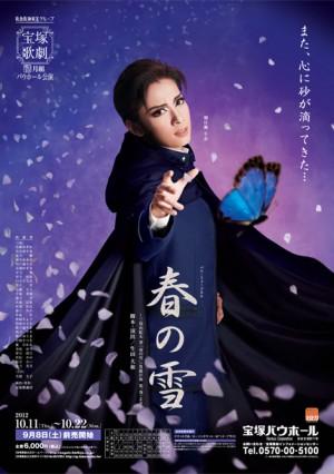 宝塚歌劇団月組 春の雪