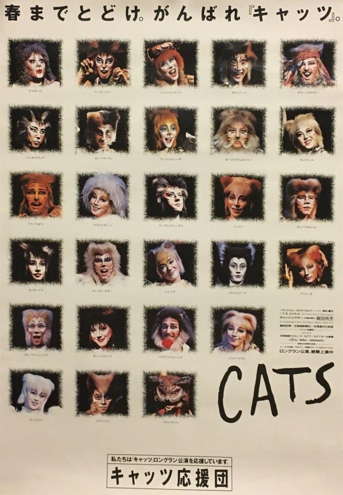 CATS 劇団四季
