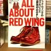 別冊Lightning vol.235 ALL ABOUT RED WING 2月10日はレッドウィングの創業記念日
