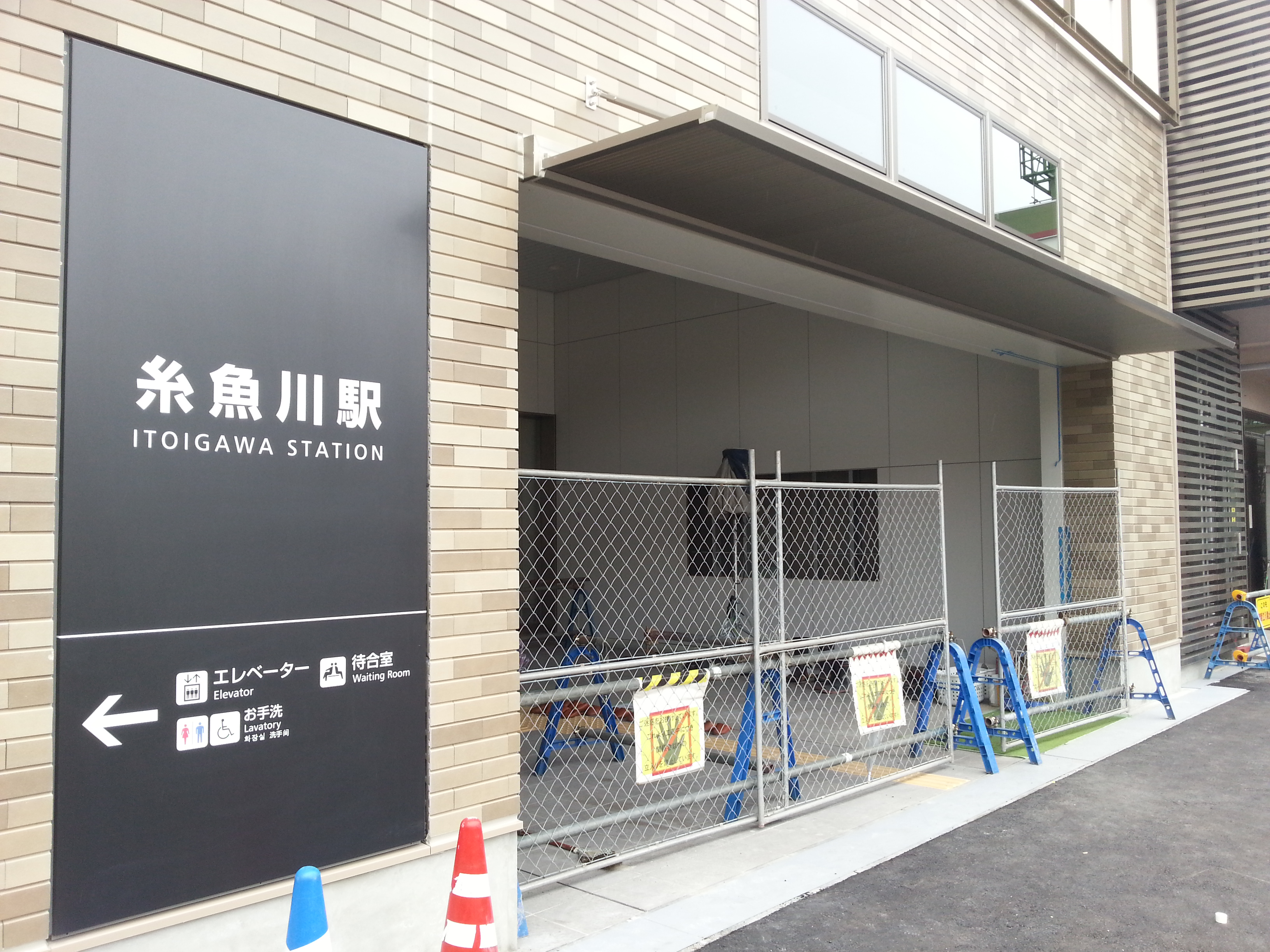 The entrance to Itoigawa Station, still closed off until Sunday