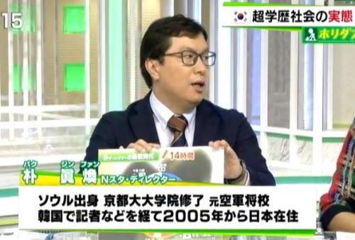 TBSのニュース番組「Nスタ」は韓国の元空軍将校・朴眞煥がディレクター