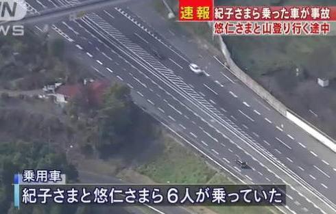 秋篠宮妃・紀子さまと悠仁さまらが乗った車が事故