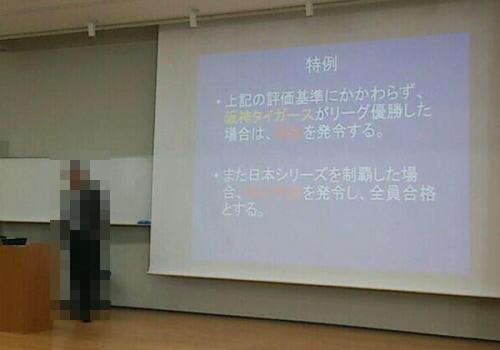 「阪神優勝なら無条件で単位」デマ流した学生に賠償命令