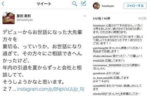 元ほっしゃん。星田英利が引退発言を撤回