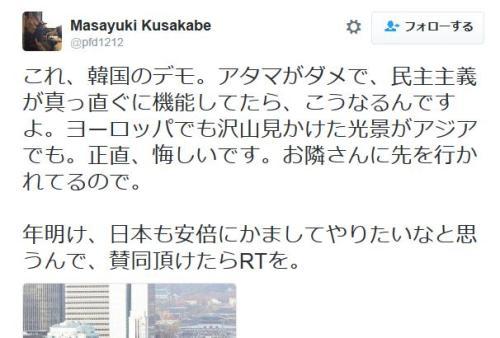 しばき隊員「韓国は民主主義で日本の先を進んでいて悔しい。年明け、日本も安倍にかましましょう」