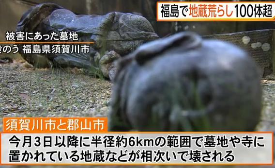福島で被害相次いだ地蔵・仏像100体破壊、韓国籍の無職チョンスンホ容疑者を逮捕