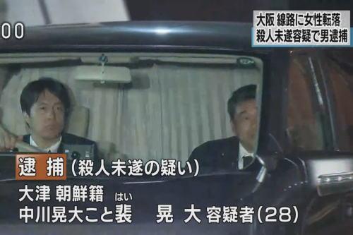 JR新今宮駅でのホーム突き落とし事件、朝鮮籍の28歳男を殺人未遂容疑で逮捕