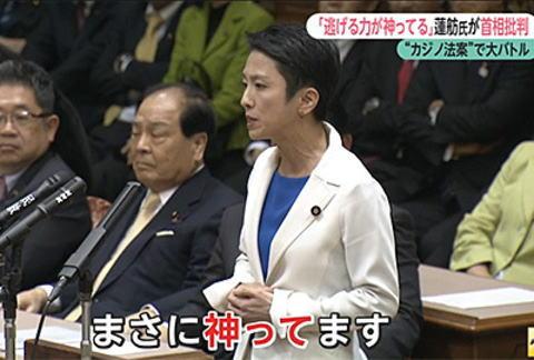 蓮舫代表「安倍首相 は息をするようにウソをつく」