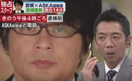 ASKA ギフハブ ミヤネ屋 不起訴 宮根誠司 井上公造 監視 糖質 東京地方検察庁