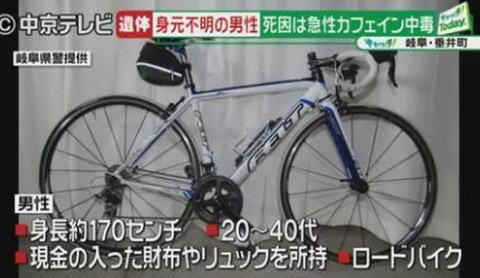 池田山 カフェイン中毒 サプリ 岐阜 垂井町 身元不明
