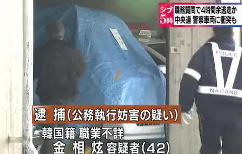 金相炫 韓国籍 中央自動車道 長野 バス コンビニ 火病