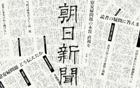 朝日新聞 慰安婦像 大使召還 通貨スワップ 釜山 最終的且つ不可逆的な解決 ウイーン条約 総領事 挺対協