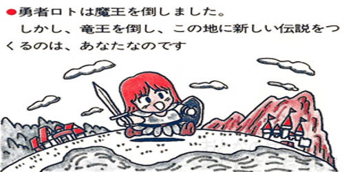 dragonquest_manual_illust_title.jpg