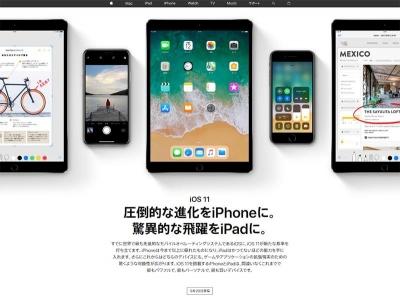 Apple iOS11は9月20日登場、新機能がてんこ盛り。FLAC再生やQRコード読み取り、AirPlay 2など