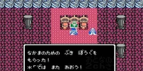 dragonquest3_soubi_present_title.jpg