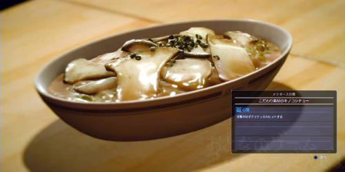 ff15_kinoko_stew_title.jpg