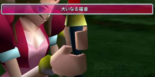 ff7_aeris_ooinaru_hukuin_title.jpg