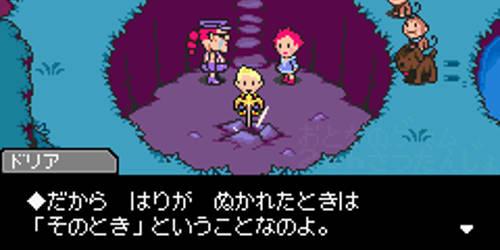 mother3__hari_sonotoki_title.jpg