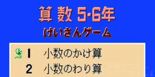 sansu_5-6nen_keisangame_logo_title.jpg