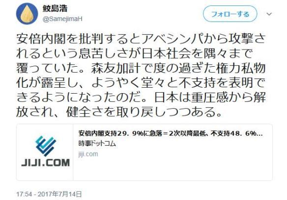 朝日新聞記者・鮫島浩「安倍内閣の支持率低下で、ようやく堂々と安倍不支持を表明できるようになった。日本社会が健全さを取り戻しつつある」
