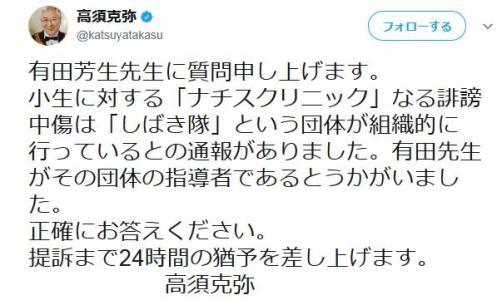 高須克弥 有田芳生 しばき隊 木野寿紀 勝見貴弘 提訴 北朝鮮