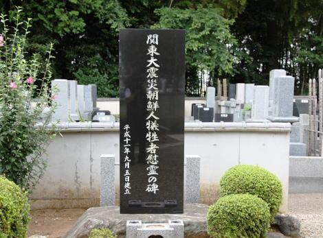 関東大震災 小池百合子 朝鮮人暴動 自警団