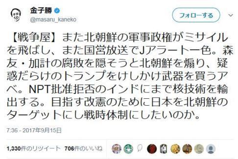 金子勝 慶応大 北朝鮮 ミサイル 安倍総理 陰謀論