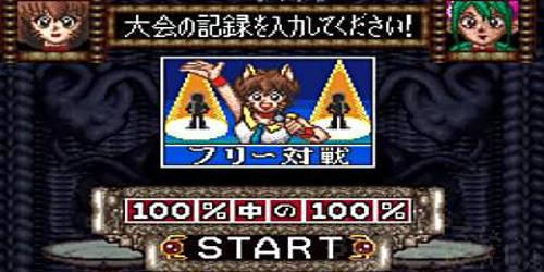 sfc_yuyuhakusyo_toguro100percent_password_title.jpg