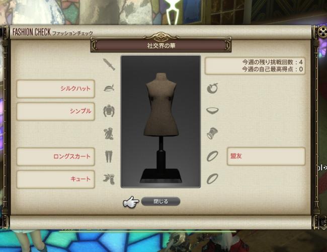 ファッションチェック1