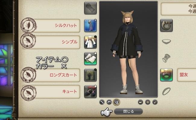 ファッションチェック17
