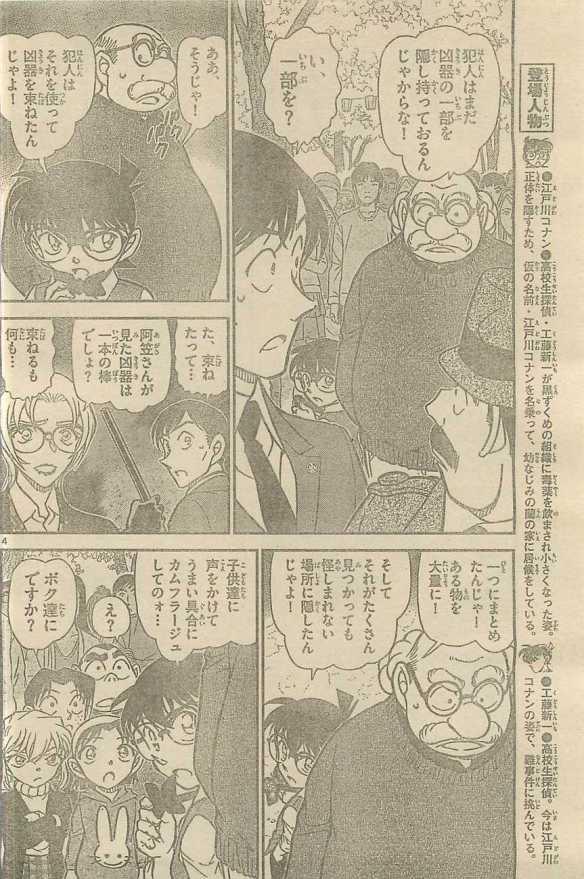 【悲報】名探偵コナン、またも正体隠す気なし