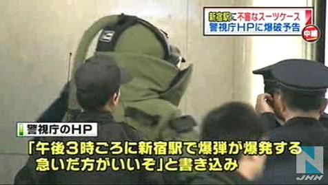 警視庁HPに新宿駅爆発予告がキタ━━━━━━(゚∀゚)━━━━━━!!!!