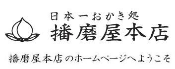 ワイ「このおかきイケるやん!」→HPにアクセス→