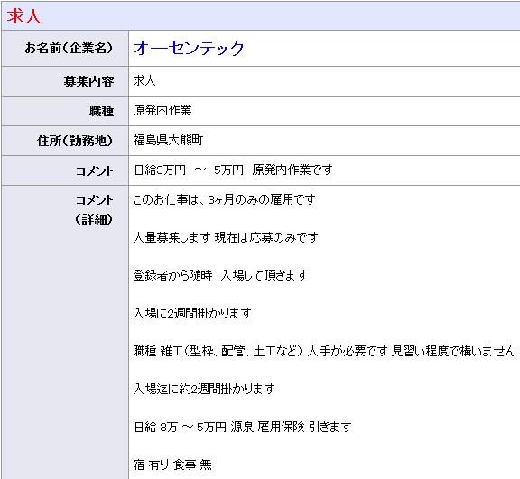 【朗報】日給3から5万の超高額バイトキタ━━━━━━━━(゚∀゚)━━━━━━━!!