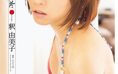 釈由美子さんの最新バージョン水着グラビアが公開される (画像あり)