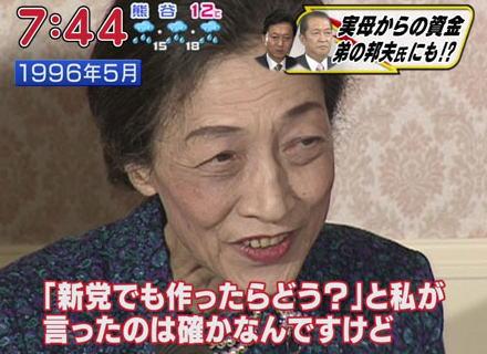 鳩山元首相、引退の理由 … 母から「お前は政治家に向いてないから、とにかく辞めてくれ」と説得され