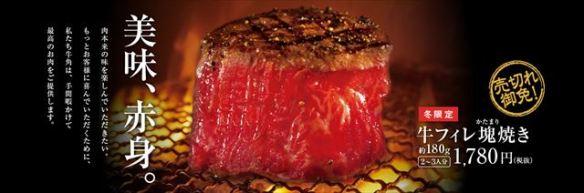 牛角、「牛フィレ塊焼き」冬限定発売 180gで1780円
