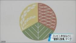 「健康な食事」コンビニ弁当などに専用マーク