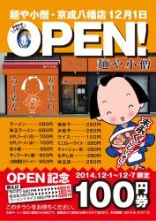 小僧寿し、ラーメン店「麺や小僧」オープン ラーメン(税別580円)など