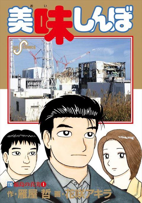 美味しんぼ最新巻(110巻)の表紙wwwwwwww