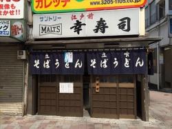寿司屋だけど昼だけ立ち食いそば屋、「幸寿司」