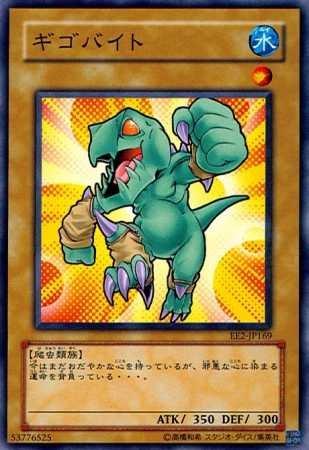 遊戯王のガガギゴってカードのストーリーが壮絶な件(一部妄想)