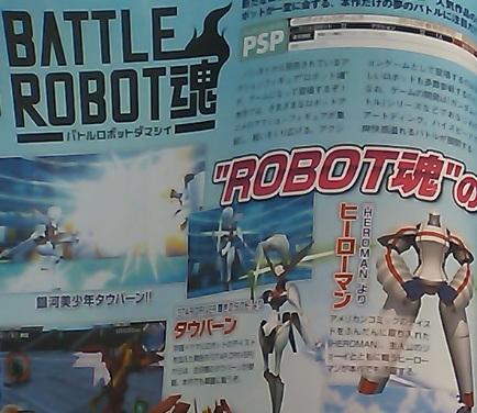 PSP「バトルロボット魂」来春発売決定!!