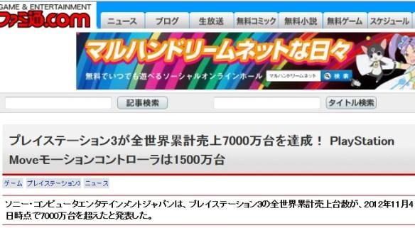 プレイステーション3が全世界累計売上7000万台を達成!!