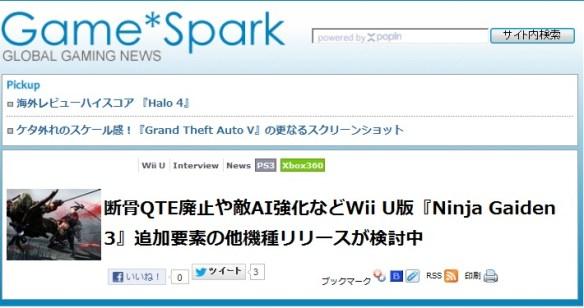 【脱Wii U】『Ninja Gaiden 3』追加要素の他機種リリースが検討中wwwwww