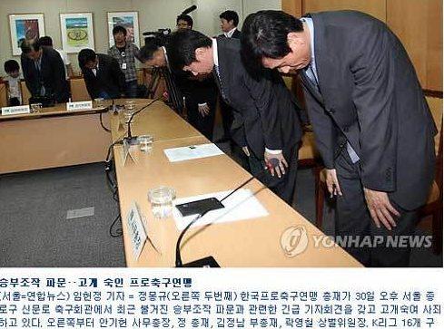 FIFA、韓国Kリーグの41選手を永久追放すると発表!