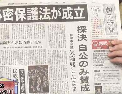 元空将・佐藤守氏 「朝日の記者は勝手に机上の文書に手を伸ばす。注意したら『お前なんか飛ばしてやる』との暴言。その正体は『インテリやくざ』」