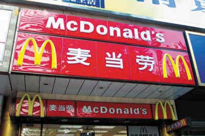 """中国人「本当に鶏肉を使っていたんだ」とかえって安心 … """"期限切れ鶏肉問題""""発覚以降苦戦中のマクドナルド、しかし中国マクドナルドでは逆に以前にも増して人気に"""