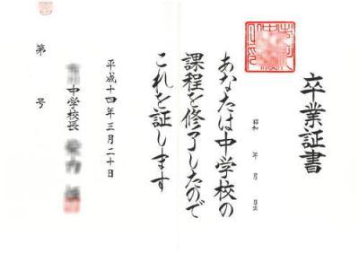滋賀県立大を卒業した女性と父親、西暦表記のみの卒業証書を発行した大学に対し、元号で再交付するよう求める訴訟 … 「キリスト教の暦を強制するもので西暦表記の卒業証は違憲」